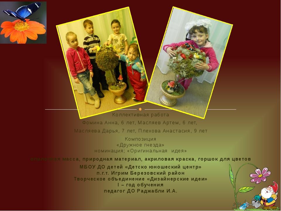 Коллективная работа Фомина Анна, 6 лет, Масляев Артем, 6 лет, Масляева Дарья...