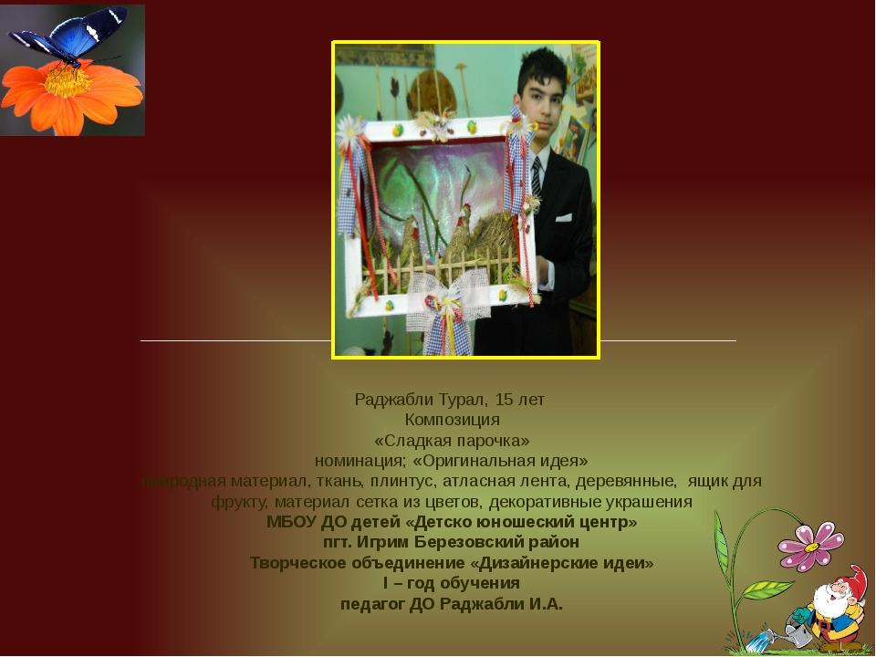 Раджабли Турал, 15 лет Композиция «Сладкая парочка» номинация; «Оригинальная...