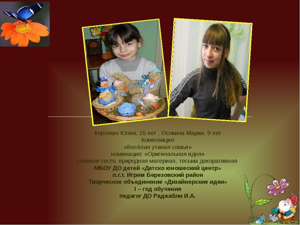 Коротких Юлия, 15 лет , Осокина Мария, 9 лет Композиция «Весёлая утиная семь...