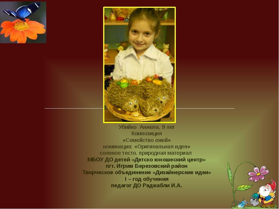 Убийко Анжела, 9 лет Композиция «Семейство ежей» номинация; «Оригинальная ид...