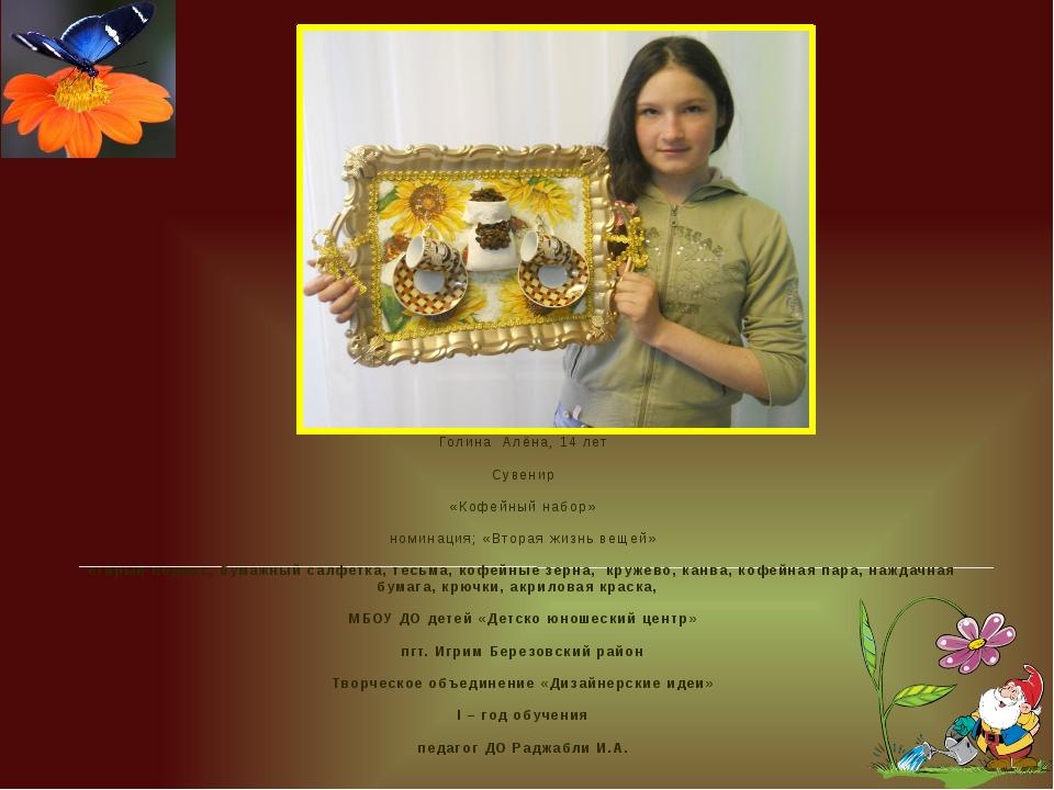 Голина Алёна, 14 лет Сувенир «Кофейный набор» номинация; «Вторая жизнь вещей»...