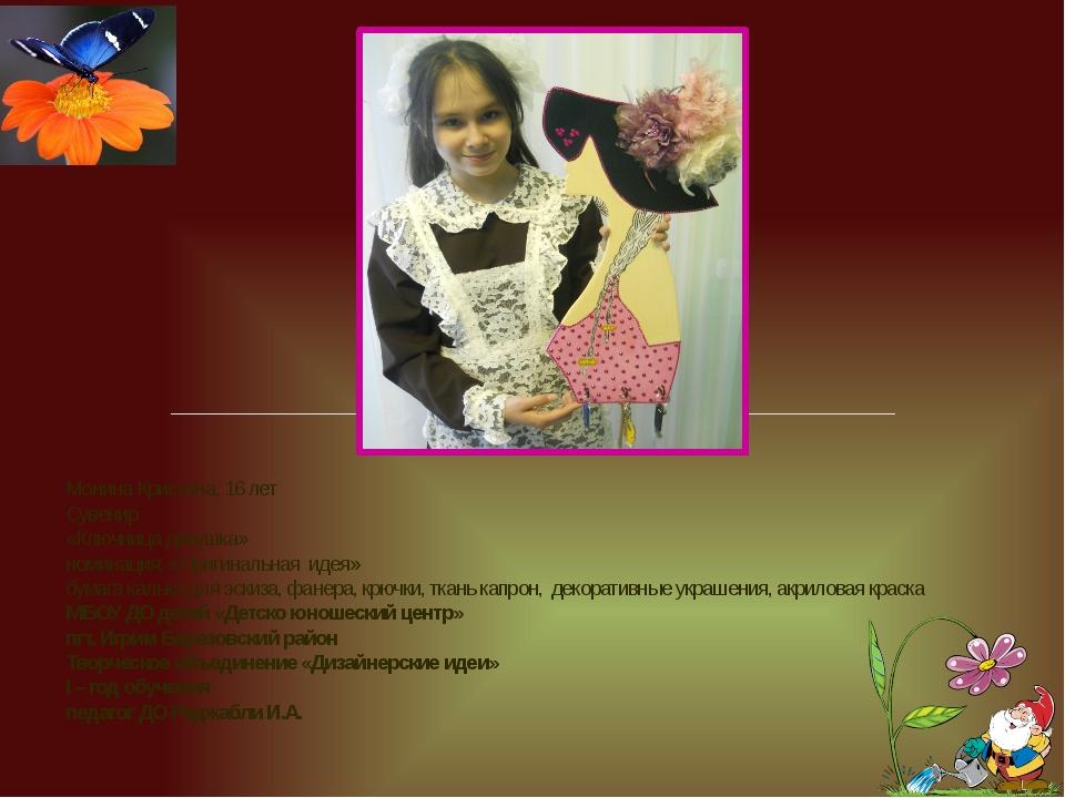 Монина Кристина, 16 лет Сувенир «Ключница девушка» номинация; «Оригинальная...