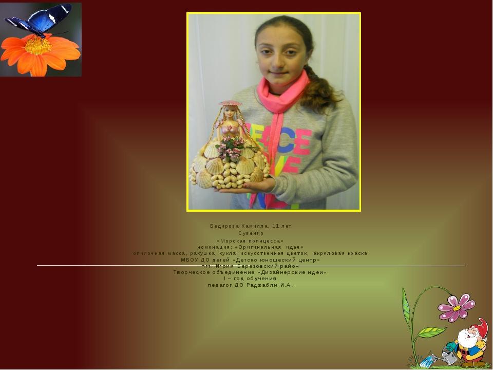 Бедирова Камилла, 11 лет Сувенир «Морская принцесса» номинация; «Оригинальна...