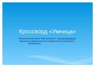 """Кроссворд «Умница» Образовательный портал """"Мой университет"""" www.moi-universit"""