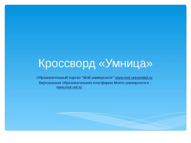 """Кроссворд «Умница» Образовательный портал """"Мой университет"""" www.moi-universit..."""