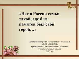 «Нет в России семьи такой, где б не памятен был свой герой…» Коллективный про