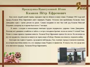 Прадедушка Идиятуллиной Юлии Казаков Пётр Ефремович Как и всех людей нашей ст