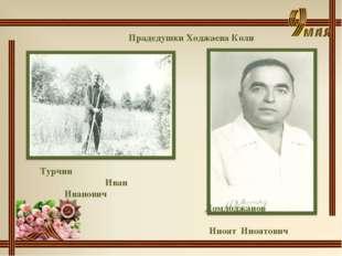 Прадедушки Ходжаева Коли Домлоджанов Иноят Иноятович Турчин Иван Иванович