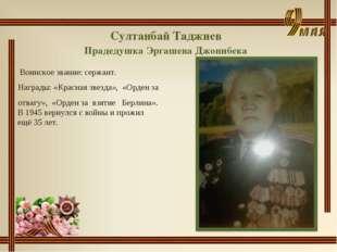 В 1945 вернулся с войны и прожил ещё 35 лет. Воинское звание: сержант. Награ