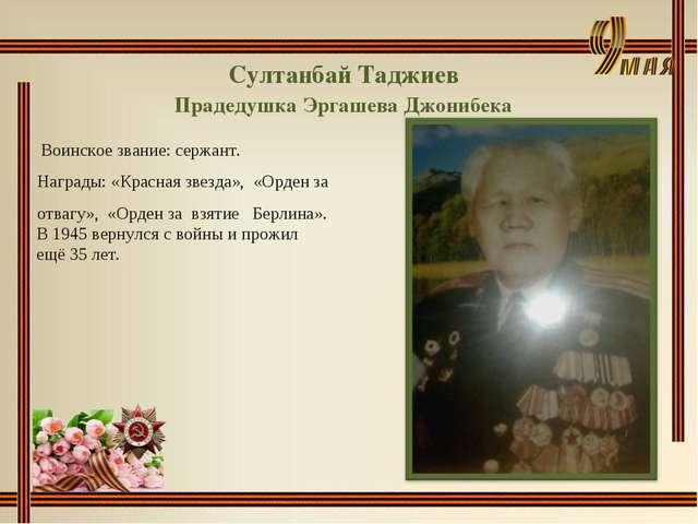 В 1945 вернулся с войны и прожил ещё 35 лет. Воинское звание: сержант. Награ...
