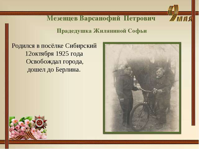 Родился в посёлке Сибирский 12октября 1925 года Освобождал города, дошел до Б...