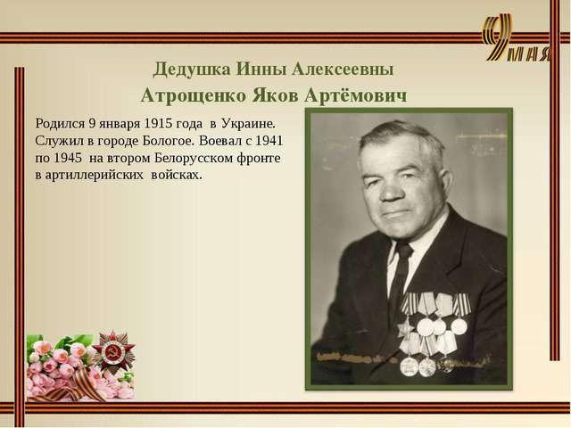 Родился 9 января 1915 года в Украине. Служил в городе Бологое. Воевал с 1941...