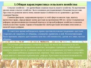 1.Общая характеристика сельского хозяйства Сельское хозяйство – это древнейш