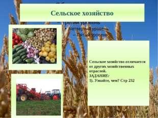 Сельское хозяйство отличается от других хозяйственных отраслей. ЗАДАНИЕ: 1).