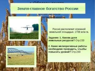 Земля-главное богатство России Россия располагает огромной земельной площадь