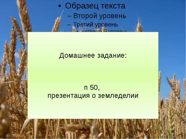 Домашнее задание: п 50, презентация о земледелии