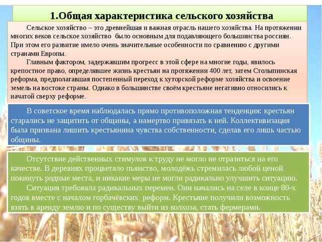 1.Общая характеристика сельского хозяйства Сельское хозяйство – это древнейш...