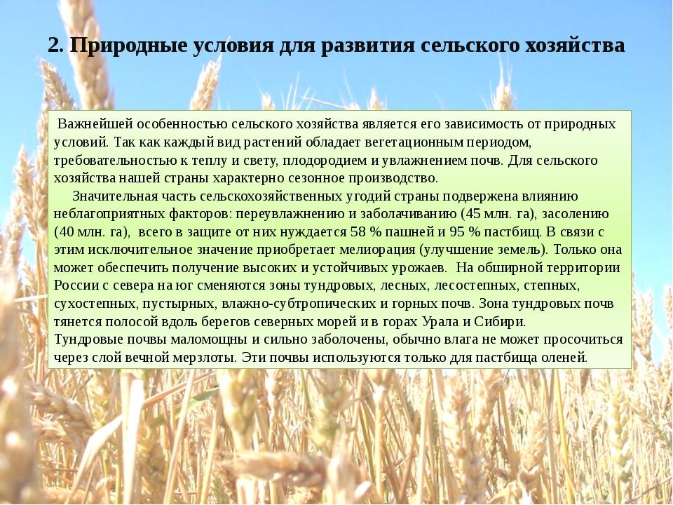 Важнейшей особенностью сельского хозяйства является его зависимость от приро...