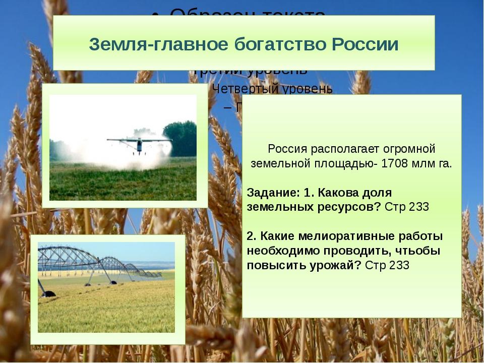 Земля-главное богатство России Россия располагает огромной земельной площадь...