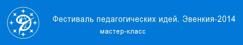 http://evenkia-school.ru/fest_pi/master-class/fest_PI_mk-14.jpg
