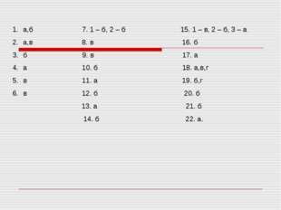 а,б 7. 1 – б, 2 – б 15. 1 – в, 2 – б, 3 – а а,в 8. в 16. б б 9. в 17. а а 10.