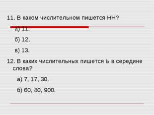 11. В каком числительном пишется НН? а) 11. б) 12. в) 13. 12. В каких числите