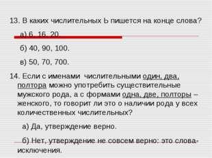 13. В каких числительных Ь пишется на конце слова? а) 6, 16, 20. б) 40, 90, 1