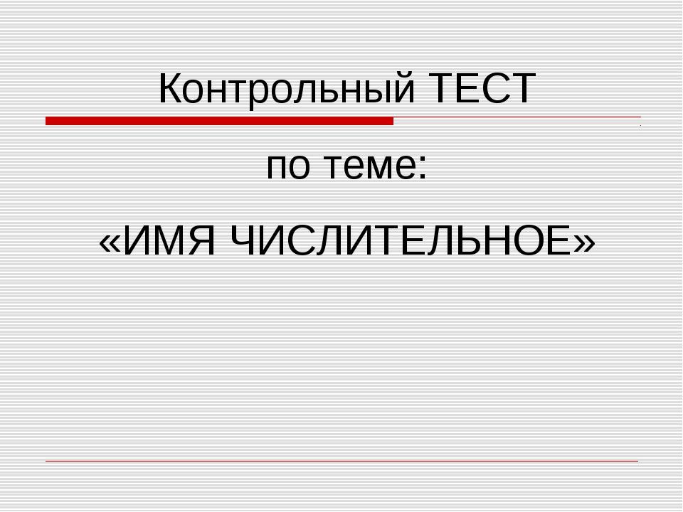 Контрольный тест на тему quot Имя числительное quot  слайда 1 Контрольный ТЕСТ по теме ИМЯ ЧИСЛИТЕЛЬНОЕ