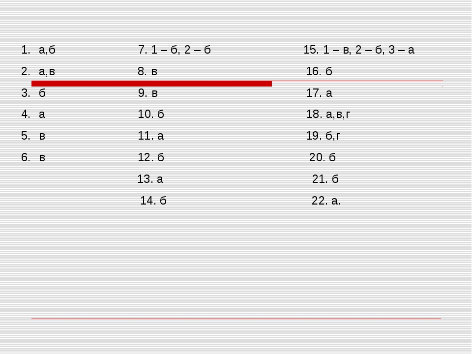 а,б 7. 1 – б, 2 – б 15. 1 – в, 2 – б, 3 – а а,в 8. в 16. б б 9. в 17. а а 10....