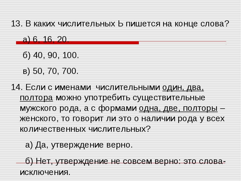 13. В каких числительных Ь пишется на конце слова? а) 6, 16, 20. б) 40, 90, 1...