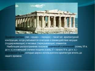 Ордерная система (лат. «ордер» – порядок) – такой тип архитектурной конструк
