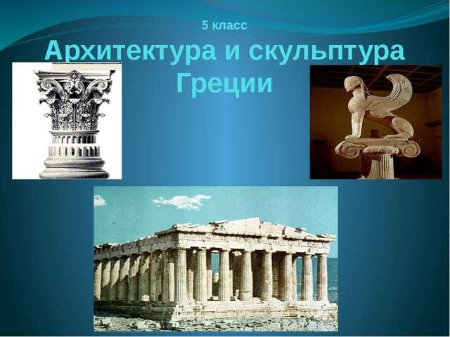 5 класс Архитектура и скульптура Греции