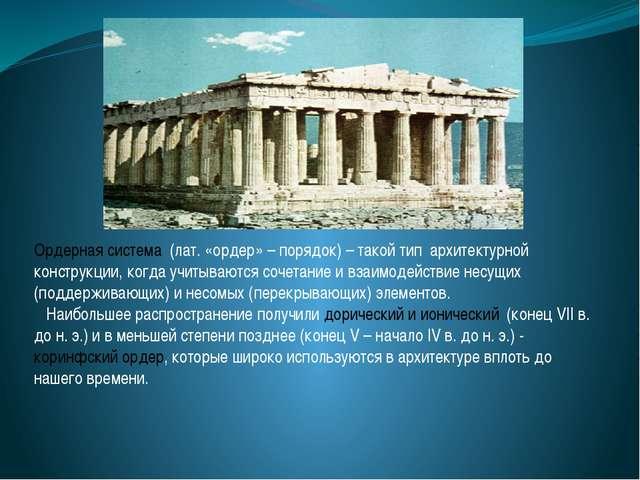 Ордерная система (лат. «ордер» – порядок) – такой тип архитектурной конструк...
