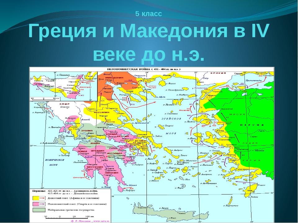 5 класс Греция и Македония в IV веке до н.э.