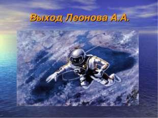 Выход Леонова А.А.