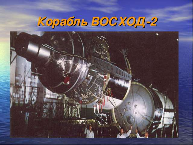 Корабль ВОСХОД-2