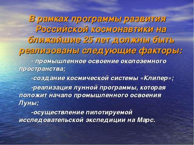 В рамках программы развития Российской космонавтики на ближайшие 25 лет должн...