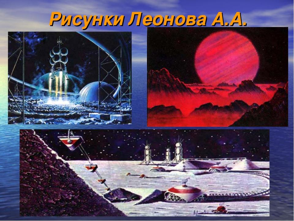 Рисунки Леонова А.А.