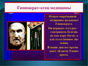 http://900igr.net/prezentatsii/istorija/SHkoly-Drevnej-Gretsii/018-Gippokrat
