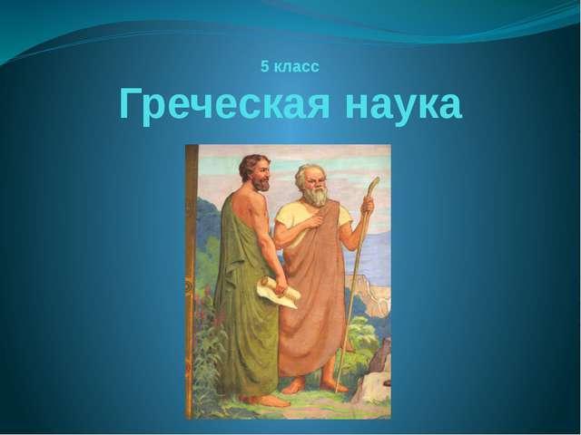 5 класс Греческая наука