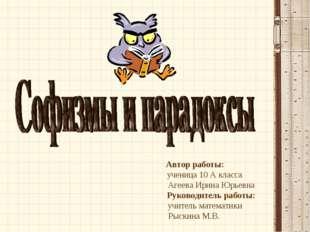 Автор работы: ученица 10 А класса Агеева Ирина Юрьевна Руководитель работы: у