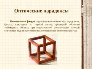 Оптические парадоксы Невозможная фигура - один из видов оптических парадокс