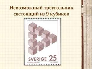 Невозможный треугольник состоящий из 9 кубиков