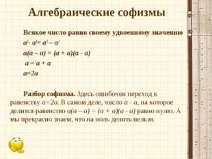 Алгебраические софизмы Всякое число равно своему удвоенному значению a2- a2=
