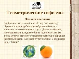 Геометрические софизмы Земля и апельсин Вообразим, что земной шар обтянут