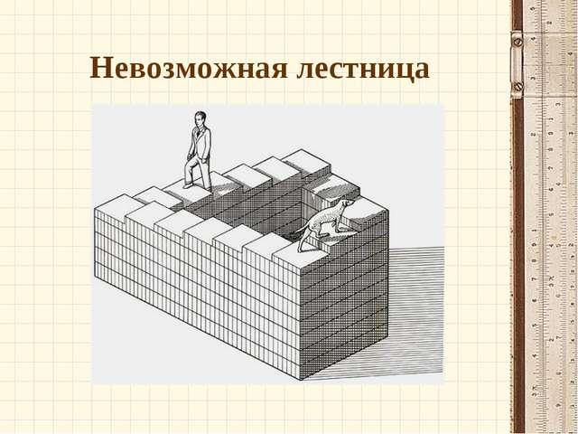 Невозможная лестница