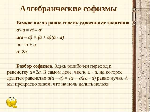 Алгебраические софизмы Всякое число равно своему удвоенному значению a2- a2=...