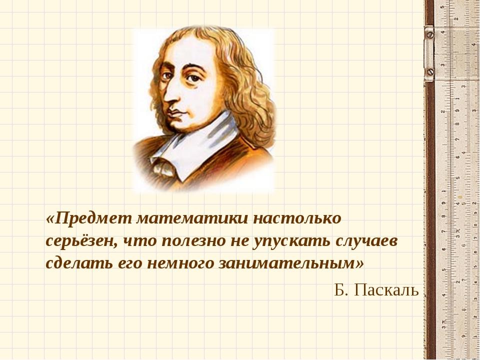 «Предмет математики настолько серьёзен, что полезно не упускать случаев сдел...
