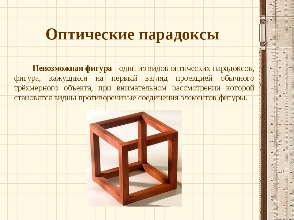 Оптические парадоксы Невозможная фигура - один из видов оптических парадокс...