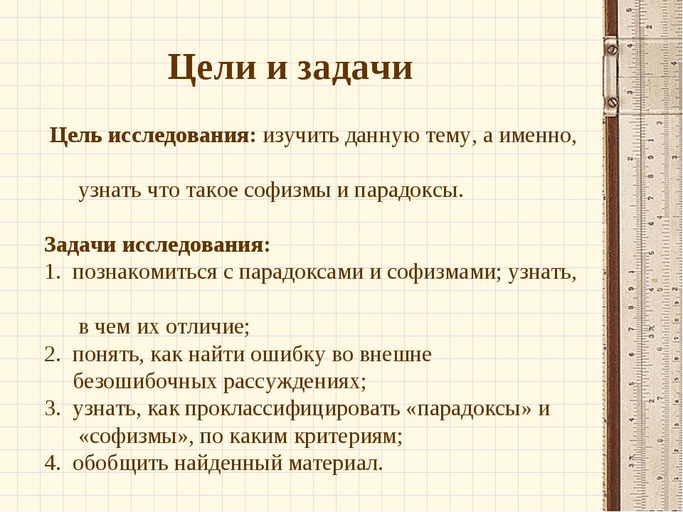 Цели и задачи Цель исследования: изучить данную тему, а именно, узнать что та...